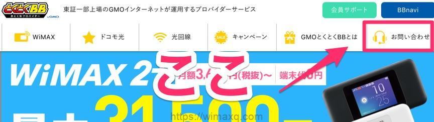 WiMAX 問い合わせ 折り返し電話・メール問い合わせ 問い合わせ方法