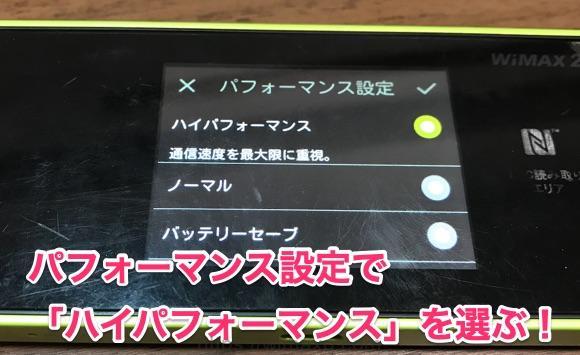 WiMAX ハイパフォーマンスモード 通信速度の違い