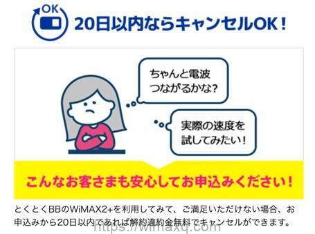 WiMAX 20日以内のキャンセル