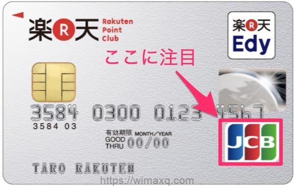 クレジットカード カードブランド 確認方法