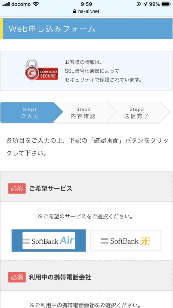 ソフトバンクエアー  Web申込み画面