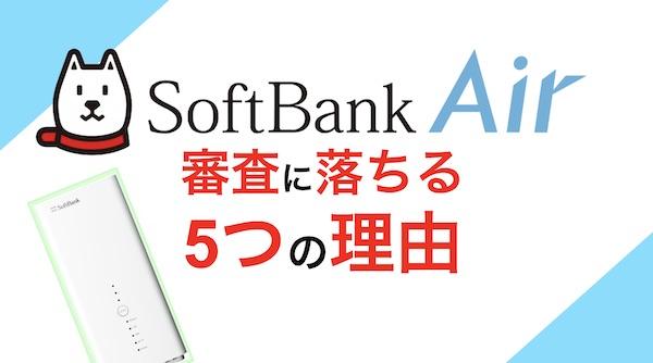 softbankair 審査 5つの理由