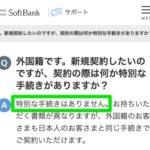 ソフトバンクエアー 外国籍 新規契約 手続き