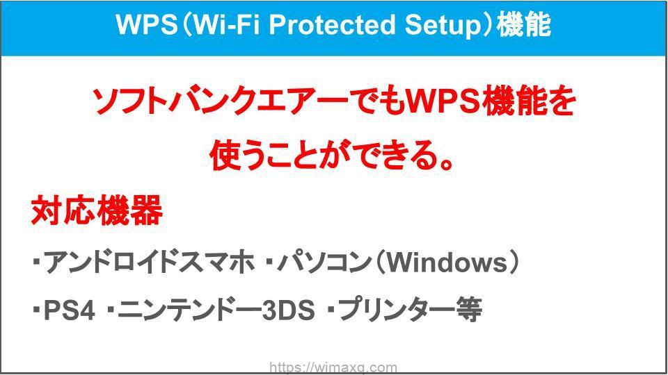 WPS 対応機器 ソフトバンクエアー