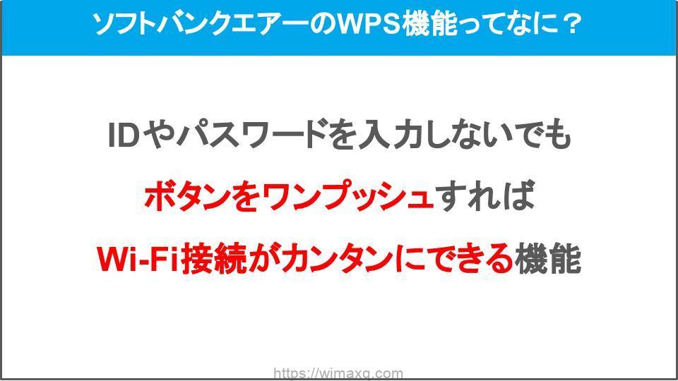 ソフトバンクエアー WPS機能 説明
