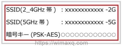 Airターミナル SSID パスワード