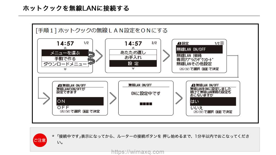 ホットクック 無線LAN 設定2