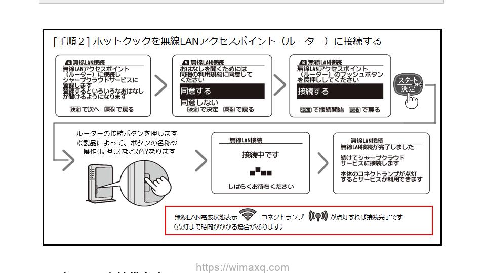 ホットクック 無線LAN 設定1