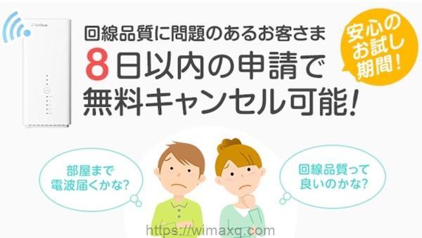 SoftBank Air 安心お試し期間のまとめ