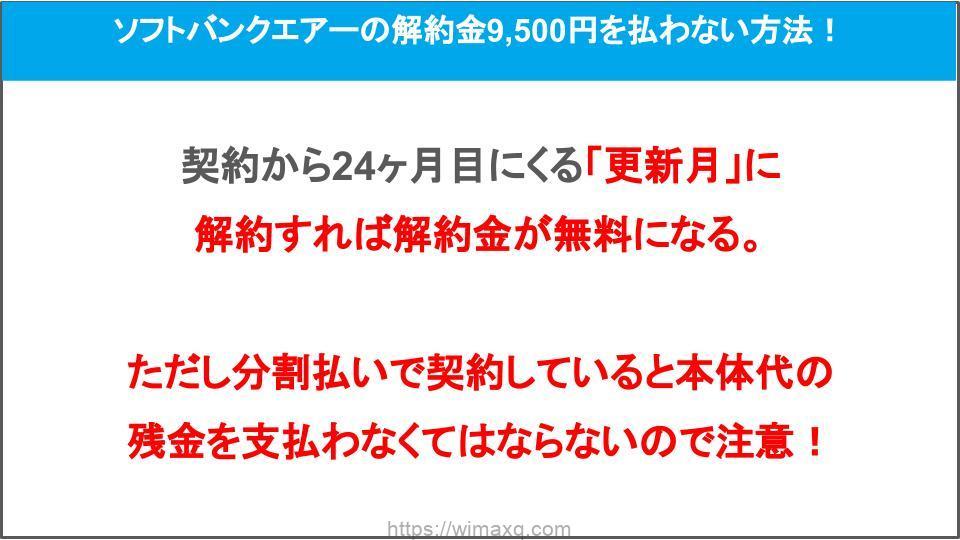 ソフトバンクエアー 解約金 9500円