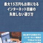 最大15万円もお得になるインターネット回線の失敗しない選び方 @さんぽさん