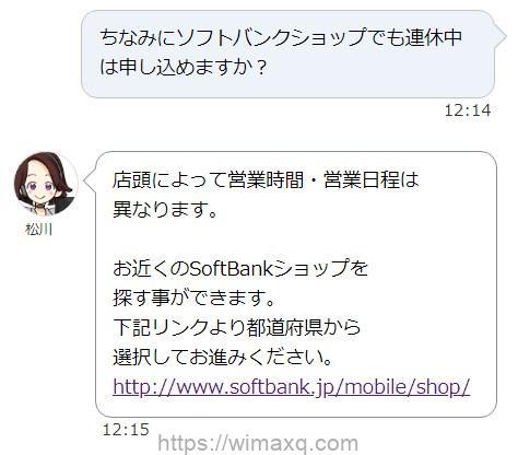ソフトバンクエアー 問い合わせ 連休2