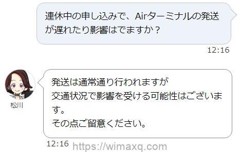 ソフトバンクエアー 問い合わせ 連休3