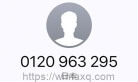 ソフトバンクエアー 折り返し電話 電話番号
