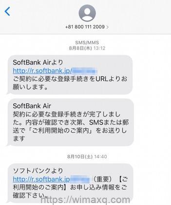 ソフトバンクエアー SMSのメッセージ