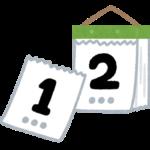 カレンダー 画像