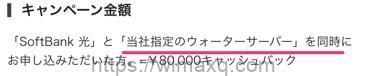 ソフトバンク光 キャッシュバック8万円 裏側