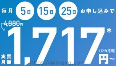 yahoo!BB 5のつく日 実質月額1717円
