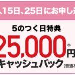 Yahoo! BB限定 5のつく日特典
