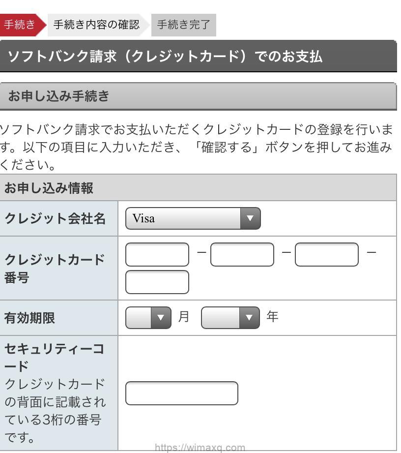 ソフトバンク光 支払い方法 登録画面