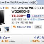 Aterm WG2600HS 最安値
