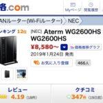 NEC_Aterm_WG2600HS_PA-WG2600HS 価格.com 最安値情報