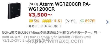 WG1200CR 最低価格