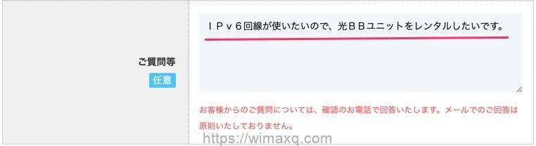 ソフトバンク光 申込み 質問欄 IPv6回線について