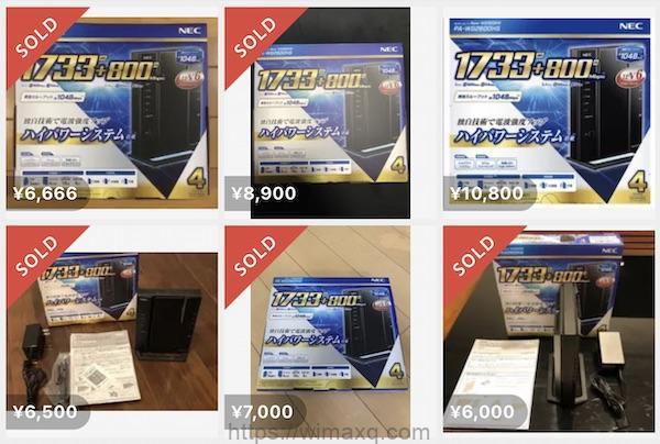 Aterm WG2600HS メルカリ 販売価格