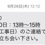 ソフトバンク光 工事日決定SMS