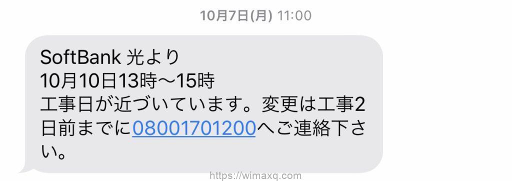 ソフトバンク光 工事日 直前連絡