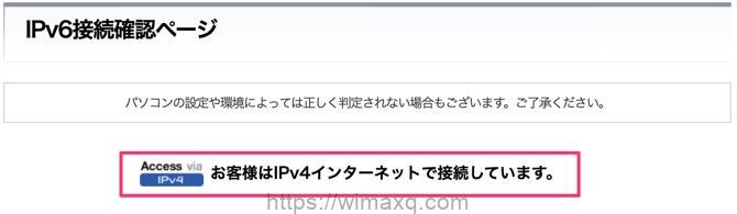 ソフトバンク光 IPv4 IPv6判定