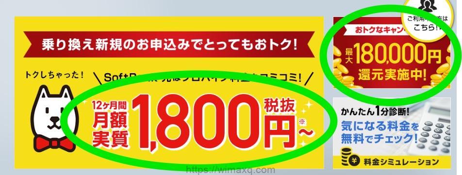 ソフトバンク光 STORY 割引額 キャッシュバック額