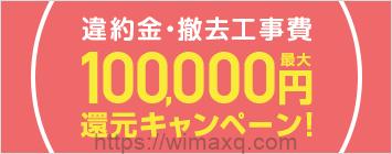 ソフトバンク光 最大100,000円還元キャンペーン