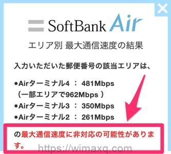ソフトバンクエアー 最大通信速度チェック