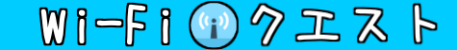 Wi-Fiクエスト!