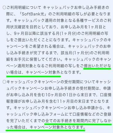 ソフトバンク光 キャッシュバック 詳細条件