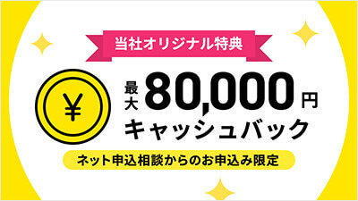 ソフトバンク光 フェイサム 8万円 キャッシュバック