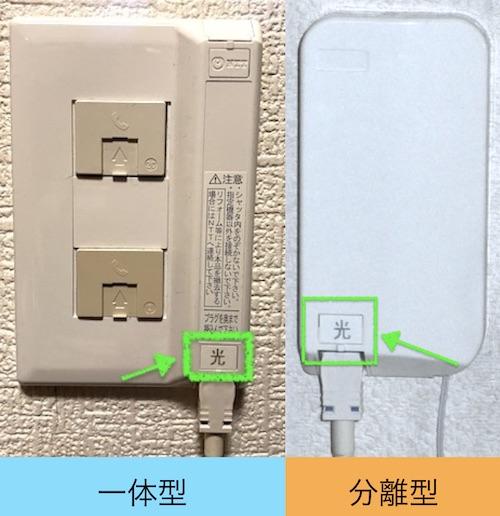 光回線 光コンセント 例 一体型 分離型