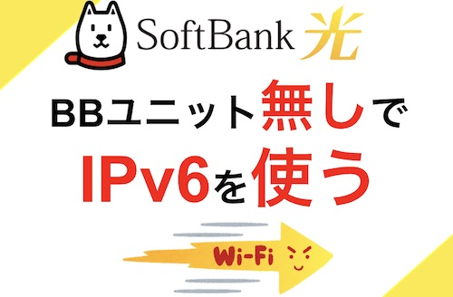 ソフトバンク光 bbユニットなし ipv6 市販ルーター