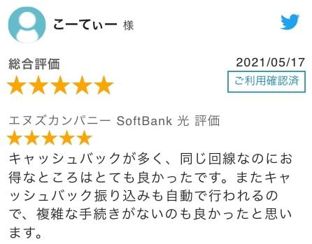 ソフトバンク光 代理店 口コミ02
