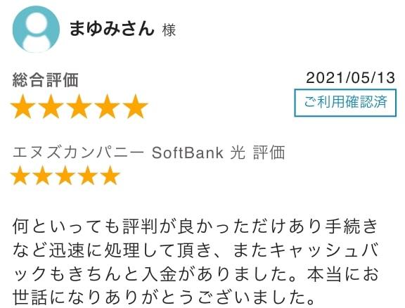 ソフトバンク光 代理店 口コミ04