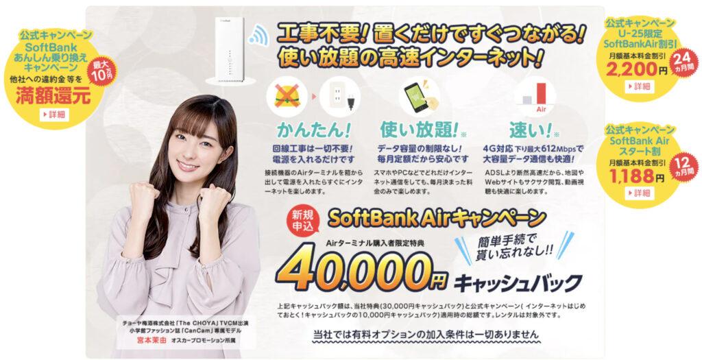 ソフトバンクエアー 40,000円 2021