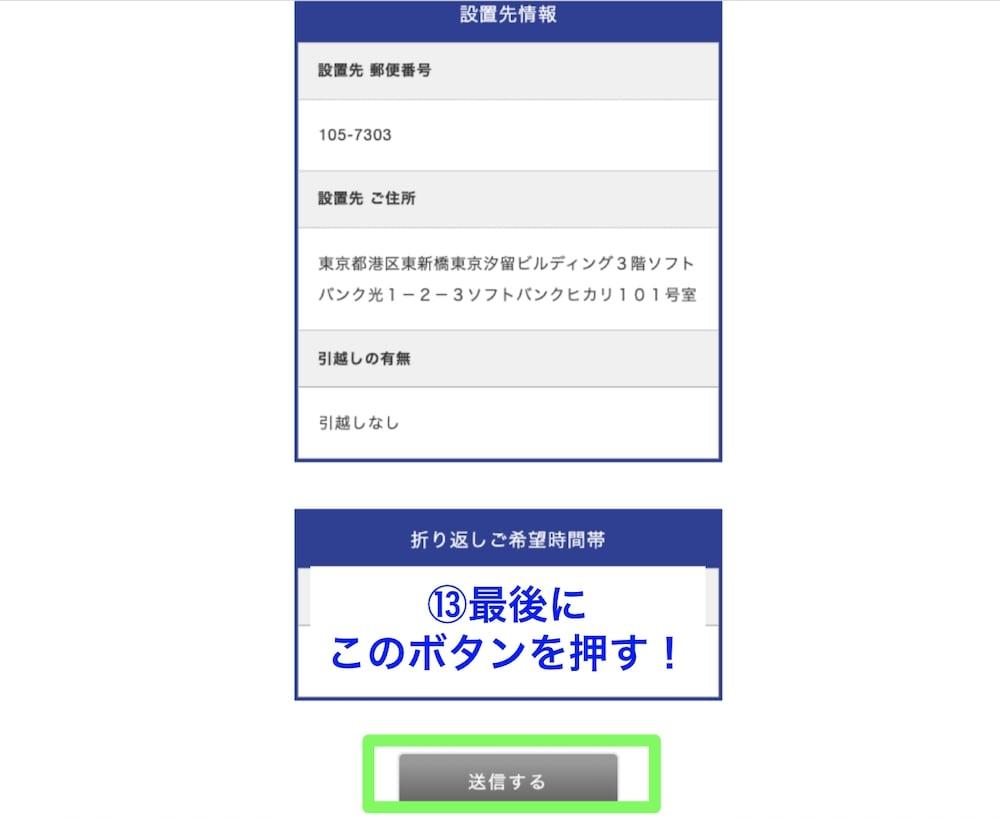 BIGLOBEtoSoftbankHikari05