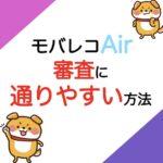 モバレコAir 審査