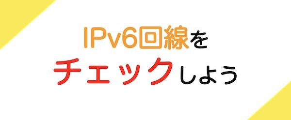 softbankhikari ipv6 check