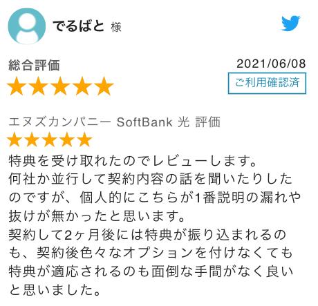ソフトバンク光 エヌズカンパニー 口コミ02