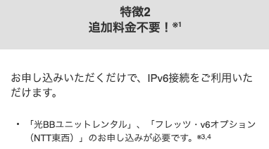 ソフトバンク光 IPv6回線 料金 いくら