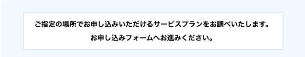 フレッツ光 西日本 提供エリア 要確認画面