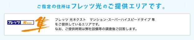 フレッツ光 西日本 提供エリア問題無し